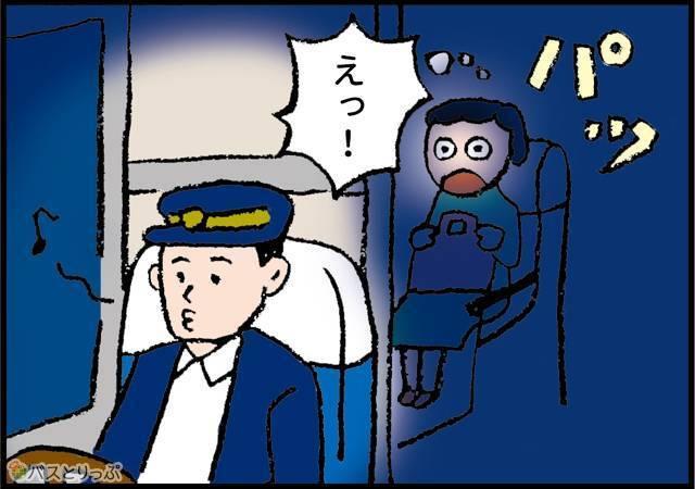 (運転士さんがまだ乗客がいることに気づかず電気を消す)えっ!