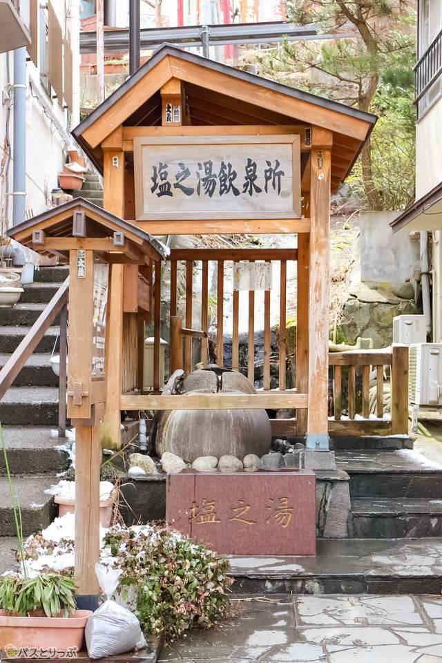 塩之湯飲泉所(四万温泉の足湯と外湯で温泉三昧)