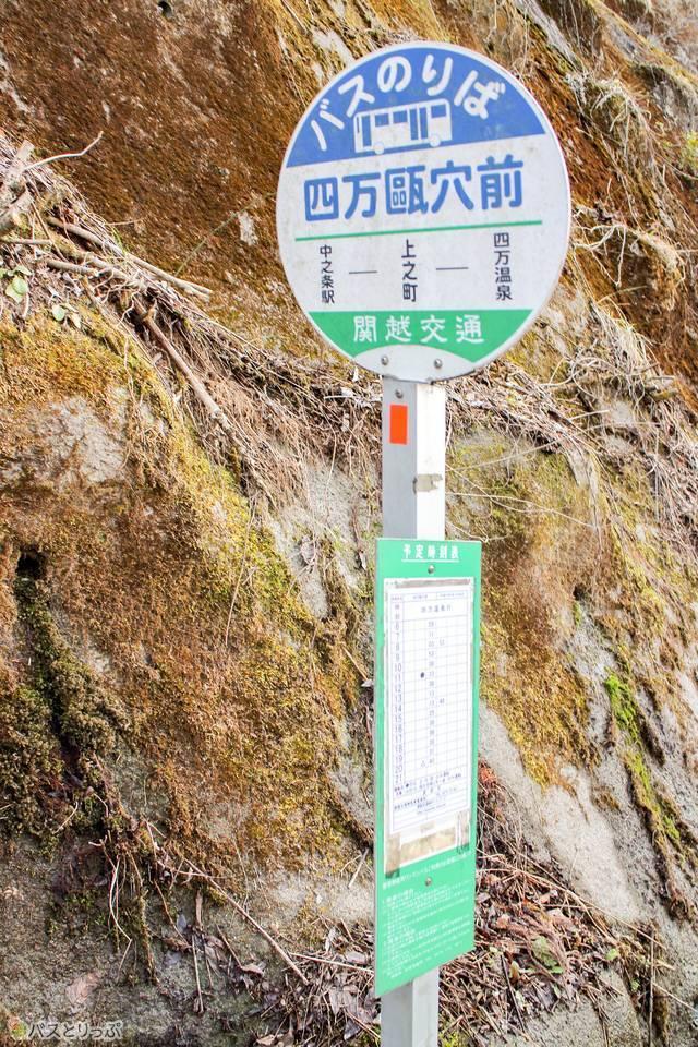 「四万甌穴前」のバス停(四万温泉・レトロな散策)