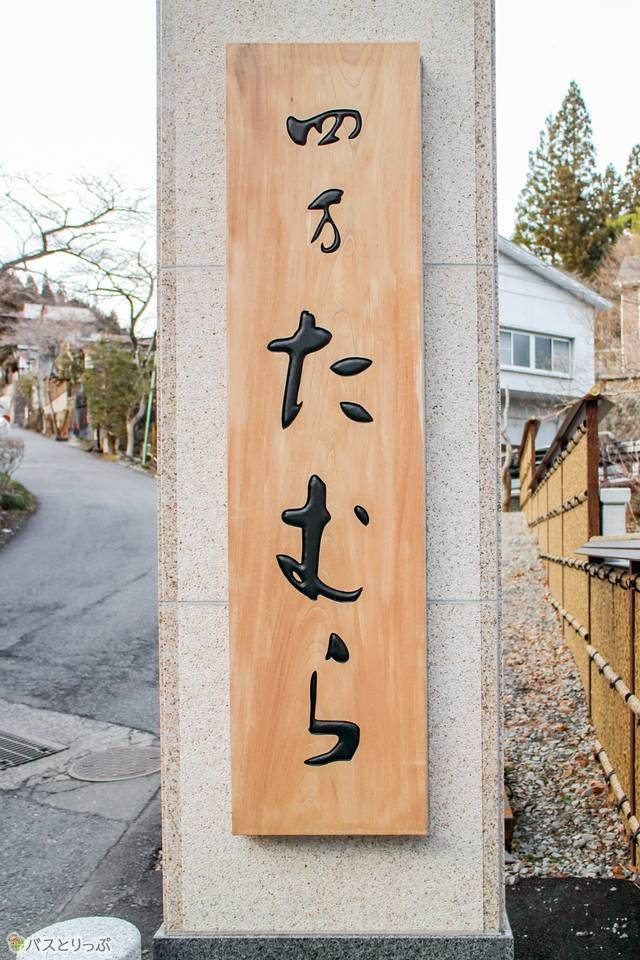 """""""Shima Tamura""""(Shima Hot Spring vol.4 with a Featured Hotel List)"""