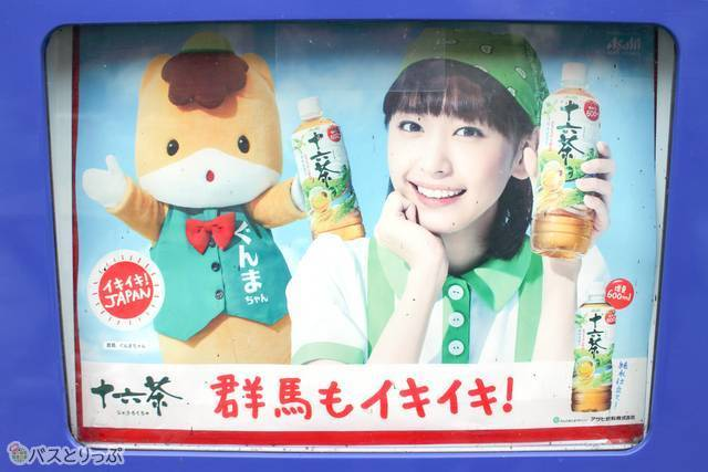 """Gakki (Japanese actress Yui Aragaki) and a Japanese blended tea """"Jurokucha (十六茶)""""collaborated with """"Gunma chan (ぐんまちゃん)"""" on the vending machine picture."""