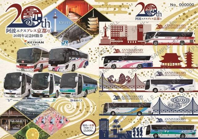 阿波エクスプレス京都号20周年記念回数券