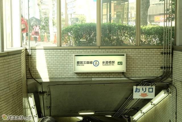 都営三田線水道橋駅.JPG