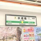 水道橋駅0.JPG