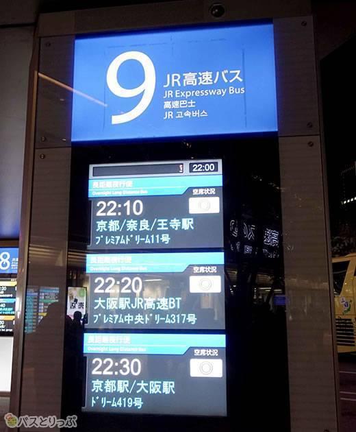 のりばに行くとバスの詳細が表示されている(プレミアムドリーム11号で東京から奈良へ 新幹線より便利な夜行バスの旅)