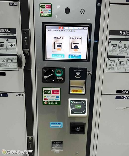 いろいろなICカードが使えるコインロッカー(プレミアムドリーム11号で東京から奈良へ 新幹線より便利な夜行バスの旅)