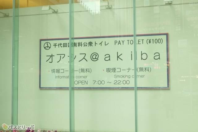 秋葉原駅喫煙所.JPG
