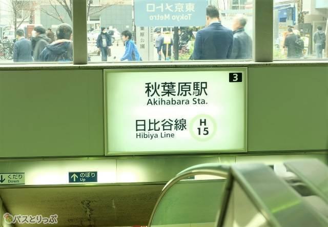 地下鉄秋葉原駅出口3.jpg