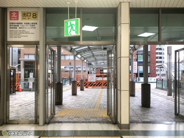 府中駅 北 出口8