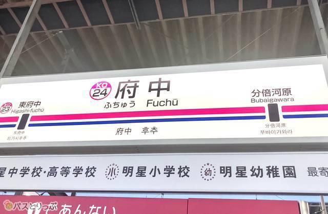 京王線府中駅のホーム