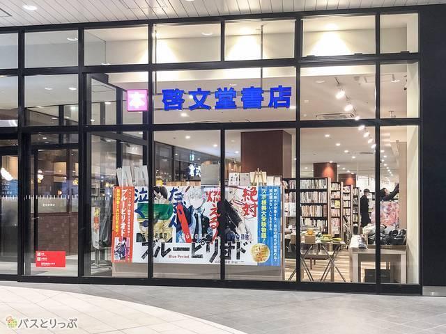5番乗り場近くにある書店