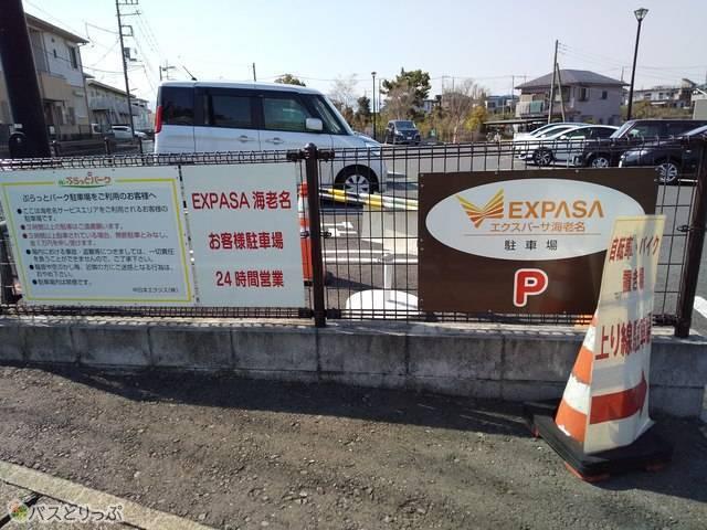 EXPASA海老名お客様駐車場