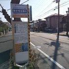 国分寺台第8バス停