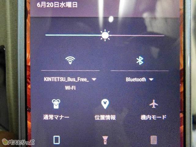 Wi-Fi接続中