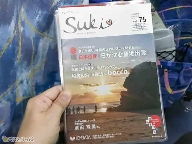島根の観光ガイド