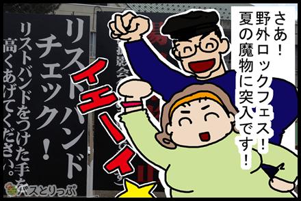 津軽号(弘南バス)で東京から青森の野外ロックフェスへ!