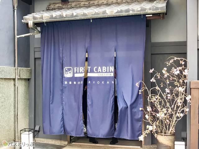 「ファーストキャビンST.京都梅小路RYOKAN」の玄関