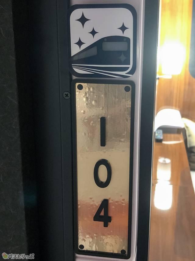 列車のマークが付いた部屋番号