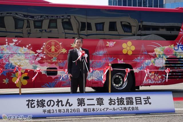 西日本JRバス 野中雅志社長の挨拶