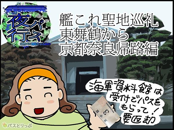 艦これ聖地巡礼 東舞鶴から京都奈良帰路編 海軍資料館は受付でパスをもらって!要返却