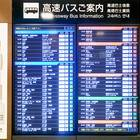 高速バスの時刻表