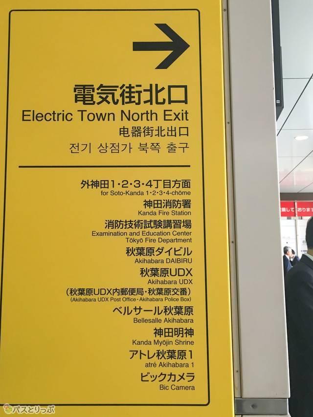 (1)まずJR秋葉原駅の電気街北口へ