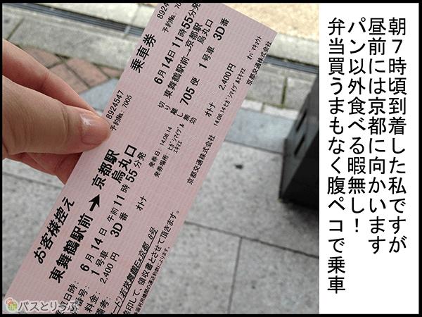 朝7時頃到着した私ですが昼前には京都に向かいます。パン以外食べる暇無し!弁当買うまもなく腹ぺこで乗車
