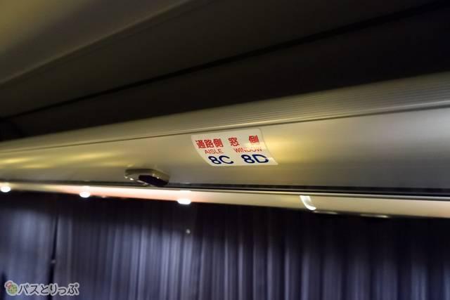 荷物棚の座席番号
