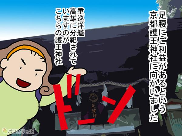 足腰にご利益があるという京都護王神社に向かいました 重巡洋艦高雄に分祀されていますのがこちらの護王神社