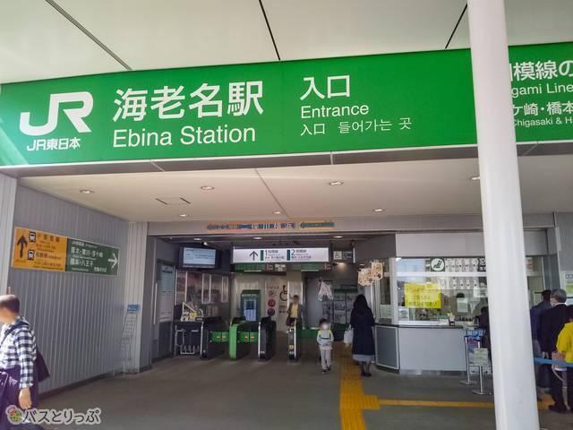 JR相模線 海老名駅の入口