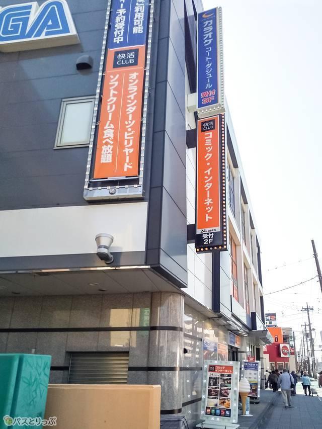 快活CLUB 海老名駅前店