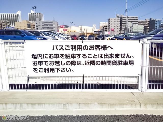 バス利用者への注意書き