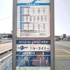 杉崎高速バス・ブルーライナーの案内