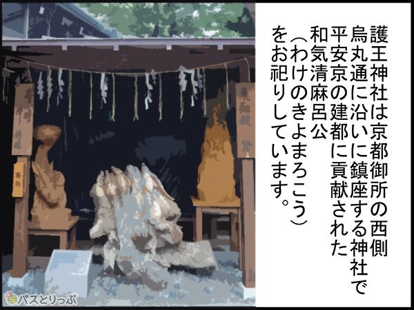 護王神社は京都御所の西側 烏丸通沿いに鎮座する神社で平安京の建都に貢献された和気清麻呂公(わけのきよまろこう)をお祀りしています。