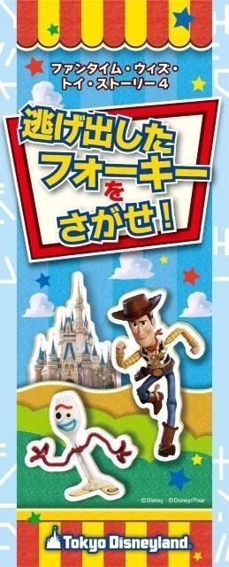 スペシャルマップ(c)Disney