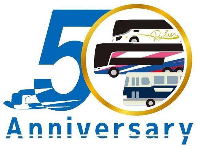 「ドリーム号」50周年記念のロゴ