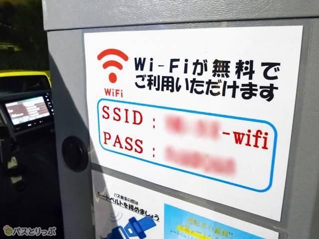 車内はフリーWi-Fi。バス前方でパスワードの確認を