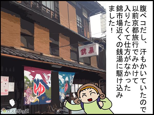 腹ペコだし、汗もかいていたので以前京都旅行でみかけて入りたくて仕方がなかった錦市場近くの先頭に駆け込みました!
