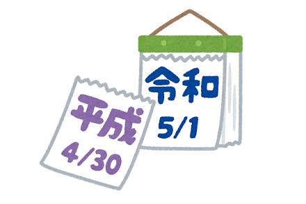 「平成」→「令和」へ…この時期限定の高速バス便・記念キャンペーンをピックアップ