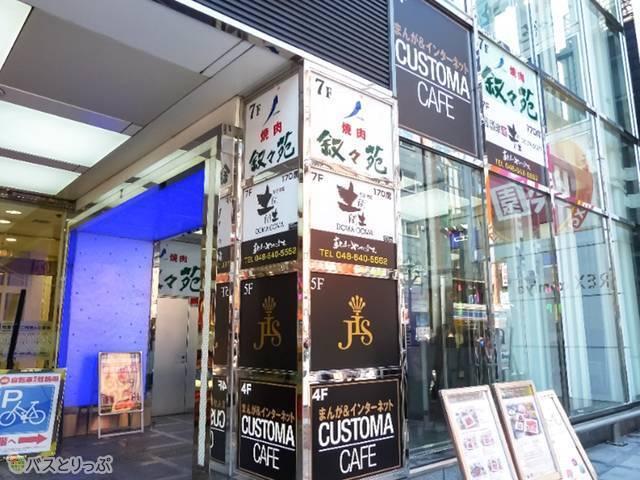 「カスタマカフェ 大宮店」受付は4F