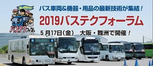 バステク2019大阪.jpg
