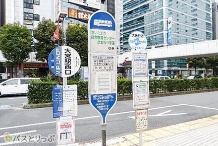 わかりやすいがややこしい? 大宮駅周辺の高速バスのりばを写真と図で解説!