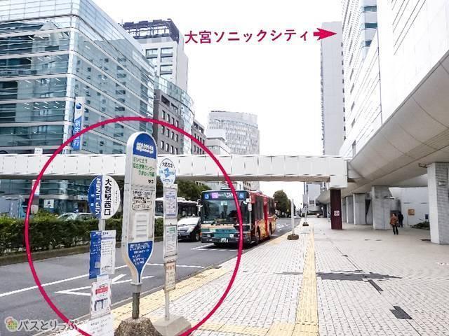 バス停の名前の通り、大宮ソニックシティの目の前