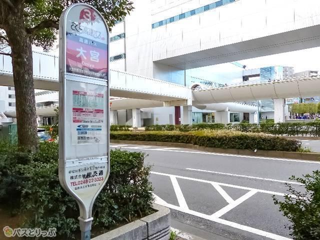 「大宮駅西口3番 さくら高速バス」バス停