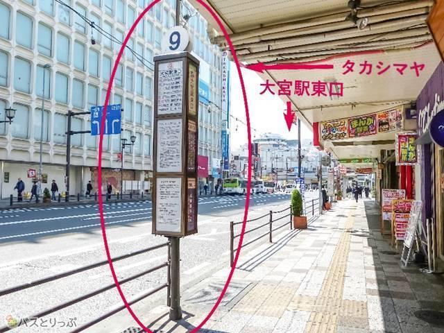 大宮駅東口すぐ、タカシマヤの向かい