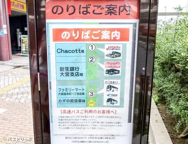 迷ったらこちらで乗車予定バスとバス停を確認