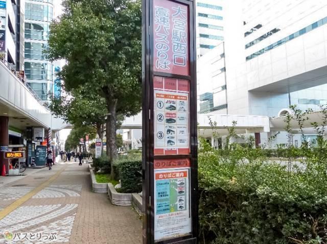 1~3番のバス停の並びには案内板あり