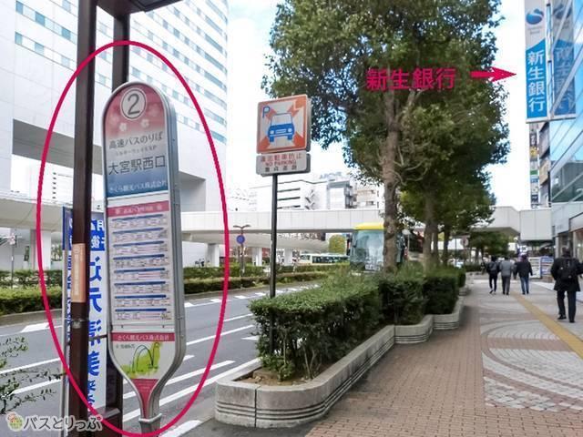 2番バス停は新生銀行の目の前