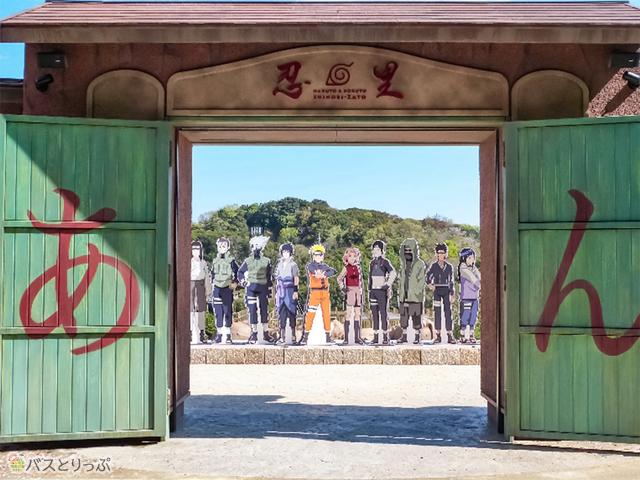 「NARUTO&BORUTO 忍里(SHINOBI-ZATO)」入口はあうんの門