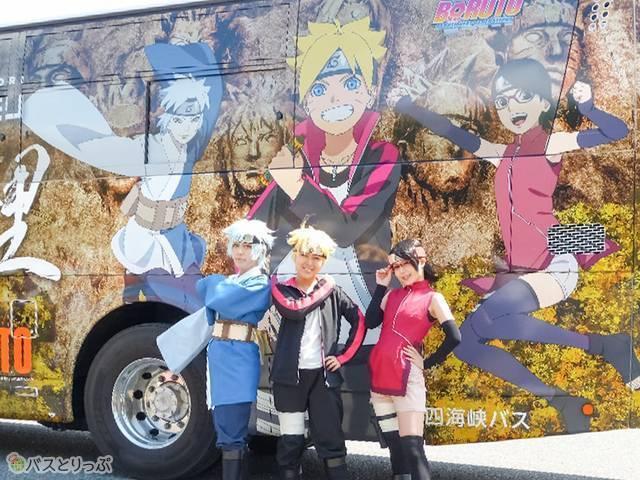 ボルト・サラダ・ミツキの3人も登場。バス前でポーズ!